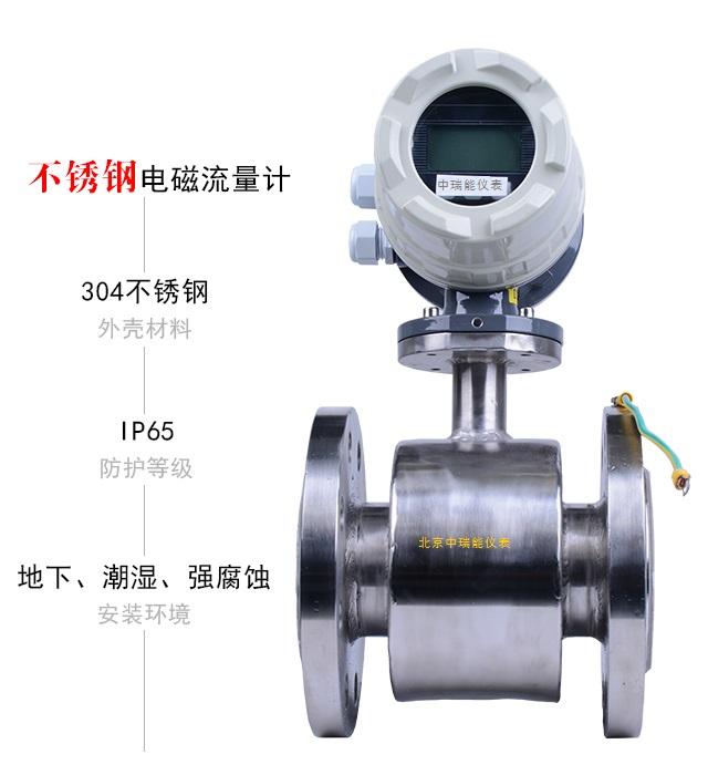 北京污水电磁流量计厂家