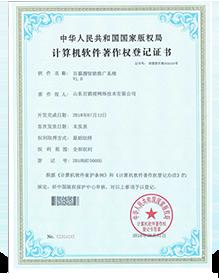 百猫搜软件著作权证书