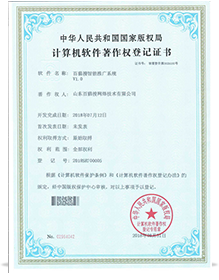 百猫搜软件登记证书