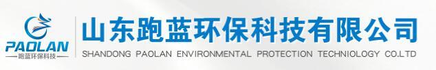 污水处理设备-山东跑蓝环保科技有限公司